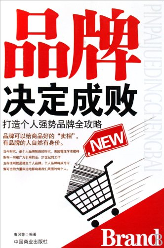 9787504465009: Brand Decides the Success (Chinese Edition)