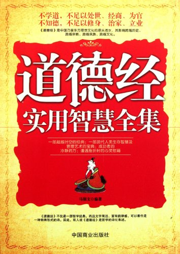 The Complete Works of practical moral wisdom(Chinese: MA YIN WEN