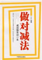 Genuine C15_ do subtraction (E-2)(Chinese Edition): SHI RONG XIN