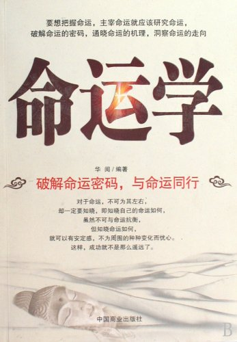 9787504466952: Destiny written by Hua yue (Chinese Edition)