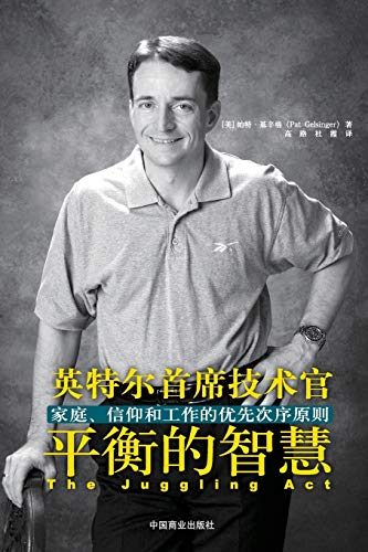 9787504467751: The Juggling ACT: Balancing Your Family, Faith and Work (Chinese Edition)