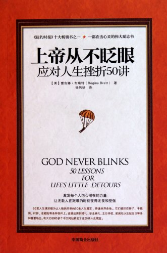 9787504469465: God Never Blinks: 50 Classes Teach You Face Life Setbacks (Chinese Edition)