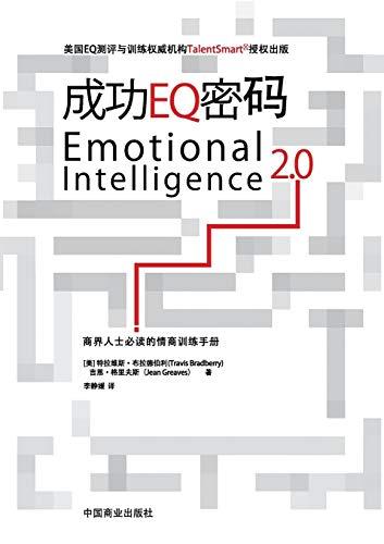 9787504469779: Emotional Intelligence 2.0成功EQ密码 (Chinese Edition)