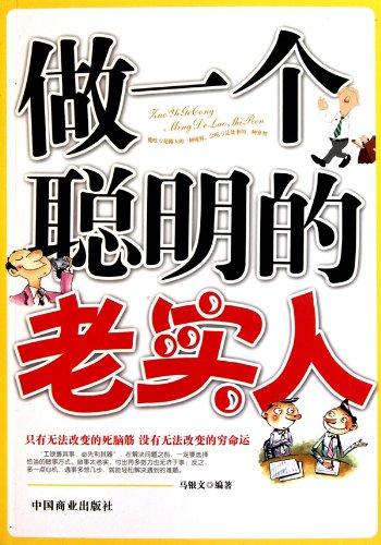 Make a wise and honest man(Chinese Edition): MA YIN WEN