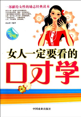New Genuine ] woman unmissable Eloquence field by the applicant 9787504471383118(Chinese Edition): ...