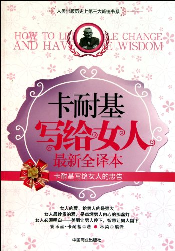 Write to Women by Dale Carnegie (Chinese Edition): ABC