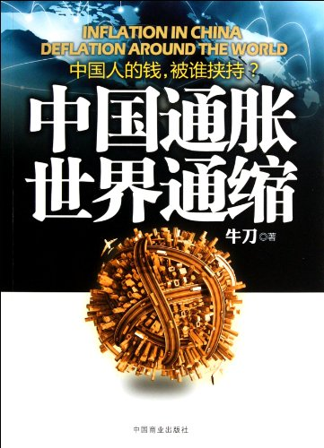 9787504476258: INFLATION IN CHINA DEFLATION AROUND THE WORLD (Chinese Edition)