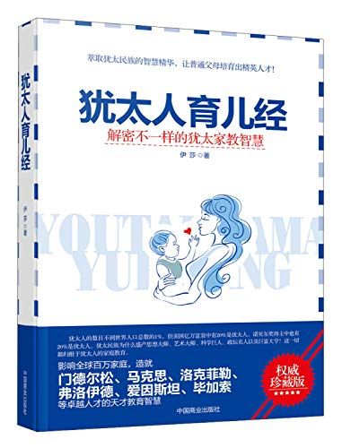 9787504481368: Jewish parenting : Decryption is not the same Jewish tutor wisdom ( authoritative Collector's Edition )(Chinese Edition)