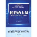 Genuine [new ] power of example(Chinese Edition): LV CHENG LONG