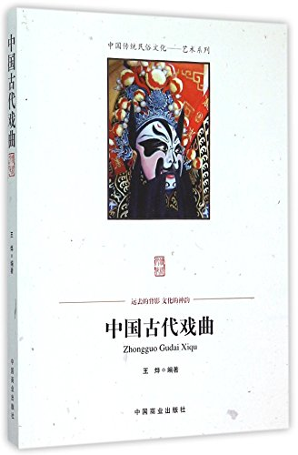 9787504486189: Ancient Chinese Opera (Chinese Edition)