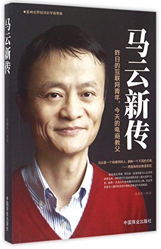 9787504490360: New Biography of Jack Ma (Chinese Edition)
