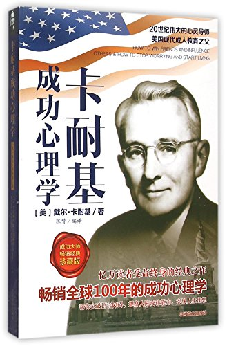 How to Win Friends and Influence Others&How: Dale Carnegie