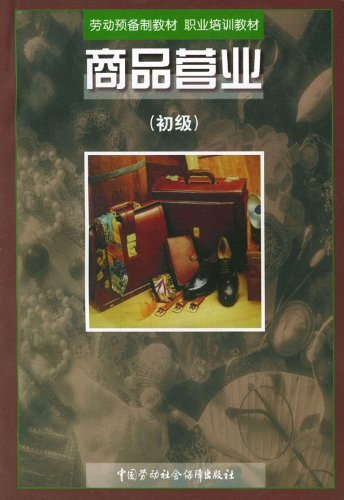The genuine commodity business (primary) 9787504527165(Chinese Edition): LAO DONG HE SHE HUI BAO ...