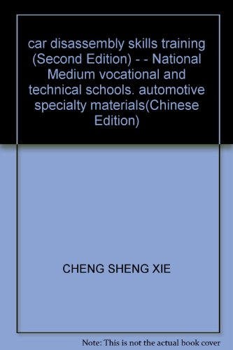 9787504543363: car disassembly skills training (Second Edition) - - National Medium vocational and technical schools. automotive specialty materials(Chinese Edition)