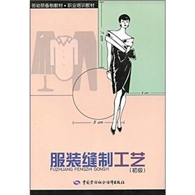 9787504544230: Garment sewing process (primary work preparation materials vocational training materials)(Chinese Edition)