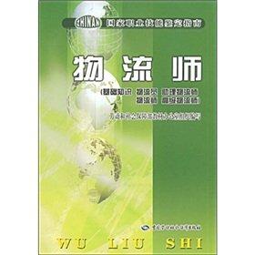 Genuine books l Logistician(Chinese Edition): LIU YU .