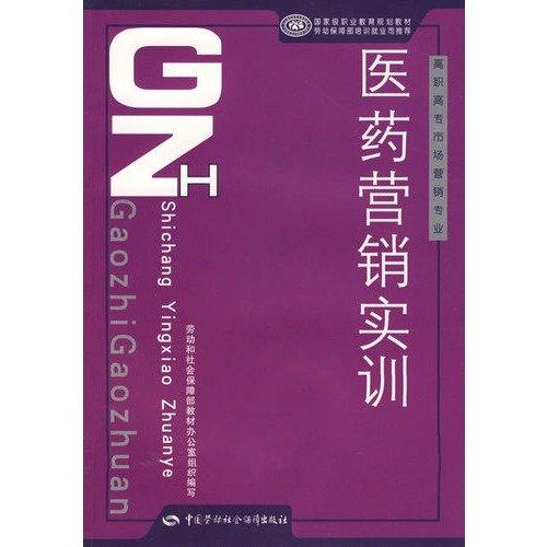 Pharmaceutical Marketing Training(Chinese Edition): ZHU BIAN MA