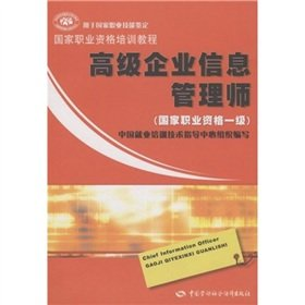 Genuine Books 9787504562210 Senior Enterprise Information Management Division: NVQ 1(Chinese ...