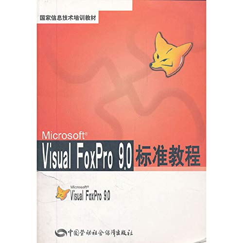 9787504567505: Microsoft Visual FoxPro9.0 standard tutorial (National Information Technology training materials)(Chinese Edition)