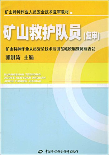 mine rescue team members (review)(Chinese Edition): GUO HONG TAO