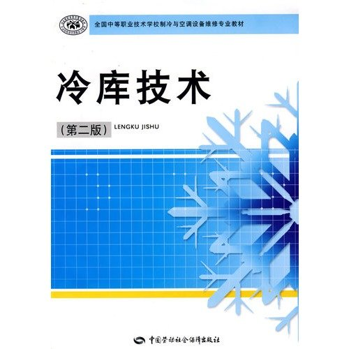 Secondary vocational and technical schools refrigeration and: SONG YU MING