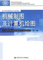 9787504577634: mechanical drawing and computer graphics - (Second Edition)(Chinese Edition)