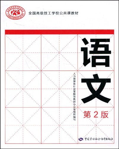 Genuine Books 9787504577757 Language ( 2nd Edition )(Chinese Edition): BEN SHE