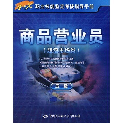 supermarket categories - goods salesperson - five(Chinese: REN LI ZI
