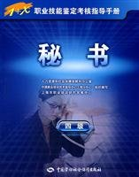 9787504581396: Secretary (Grade 4) - guide(Chinese Edition)