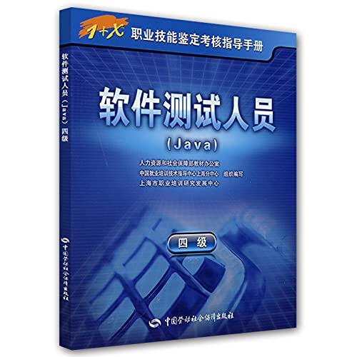 Software Tester (Java) (four) - guide(Chinese Edition): REN LI ZI