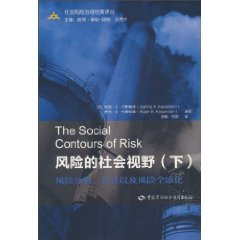 9787504584465: risk society perspective (Vol.2)(Chinese Edition)