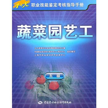 Vegetable gardener (5 1 X professional skill: REN LI ZI