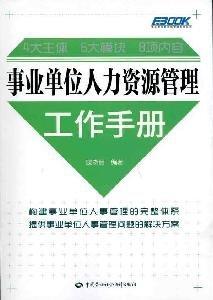 Institutions Human Resources Management Handbook Teng Xiaoli(Chinese Edition): TENG XIAO LI