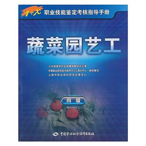 Vegetable gardener (4 1 X professional skill: REN LI ZI