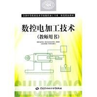 9787504587428: CNC EDM technology (Teacher s Book ) (with DVD-ROM disc 1) [paperback](Chinese Edition)