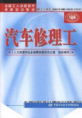 9787504587879: car mechanic(Chinese Edition)