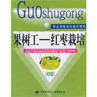 9787504588951: fruit workers: jujube cultivation (primary)(Chinese Edition)