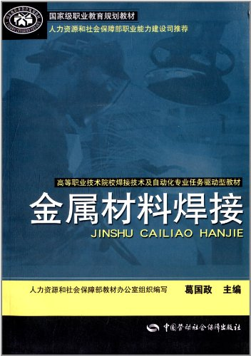 Books 9787504589255 Genuine vocational and technical college welding technology and automation(...