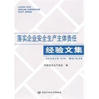 Implementation of corporate experience anthology safety responsibility(Chinese Edition): BU XIANG