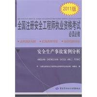 Registered safety engineer qualification examination required reading: QUAN GUO ZHU