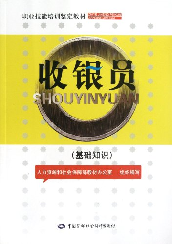 9787504597052: Cashier---Basic Knowledge (Chinese Edition)