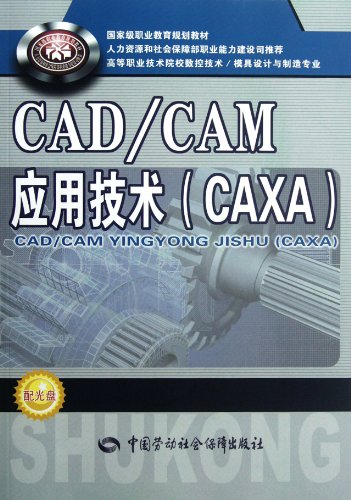CADCAM application technology (with CD-ROM of CAXA vocational technical institutions CNC technology...