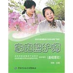 Home care division - (basic theory)(Chinese Edition): LIU BIN ZHU BIAN