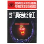 Intermediate) - Gas Appliance installation repairman(Chinese Edition): BEN SHE