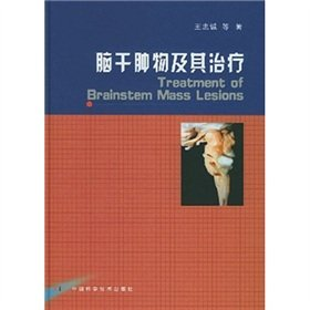 9787504637345: Brainstem tumor and its treatment(Chinese Edition)