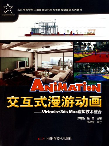 9787504654267: Interactive wandering animations (Chinese Edition)