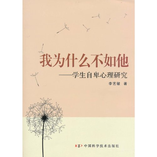 9787504657671: Study on inferiority complex of students - why am I inferior to him (Chinese Edition)