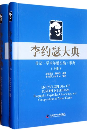 9787504660121: Encyclopedia of Joseph Needham-Biography, Expanded Chronology and Compendium of Major Events (Chinese Edition)