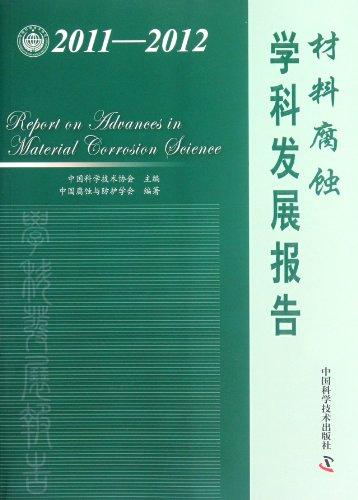 2011-2012 Materials Corrosion Subject Development Report: ZHONG GUO KE XUE JI SHU XIE HUI BIAN