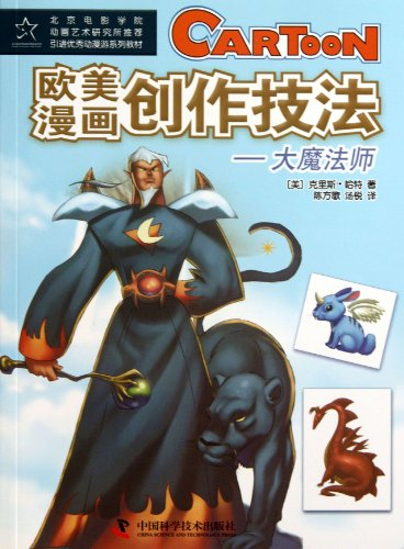 9787504662446: Drawing WizardsWitches and Warlocks (Chinese Edition)